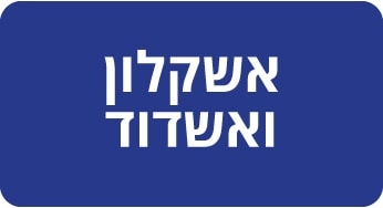 מחוז אשקלון ואשדוד
