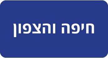 מחוז חיפה והצפון