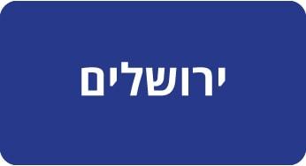 מחוז ירושלים