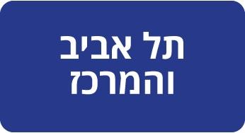 מחוז תל אביב והמרכז