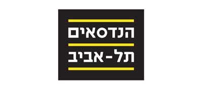 הנדסאים תל אביב